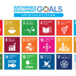 SDGs17の目標と169のターゲット一覧&個別解説