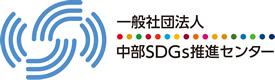 名古屋・中部圏のSDGs推進を目指して