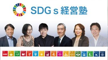 SDGs経営塾